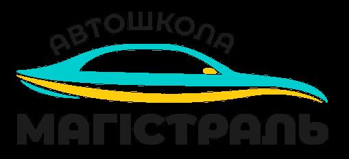 Автошкола «Магістраль»